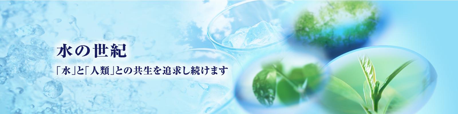 水の世紀 水道新聞社