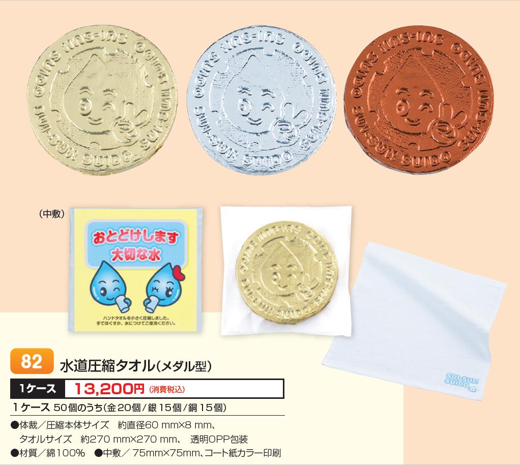 【製品No.82】水道圧縮タオル(メダル型)