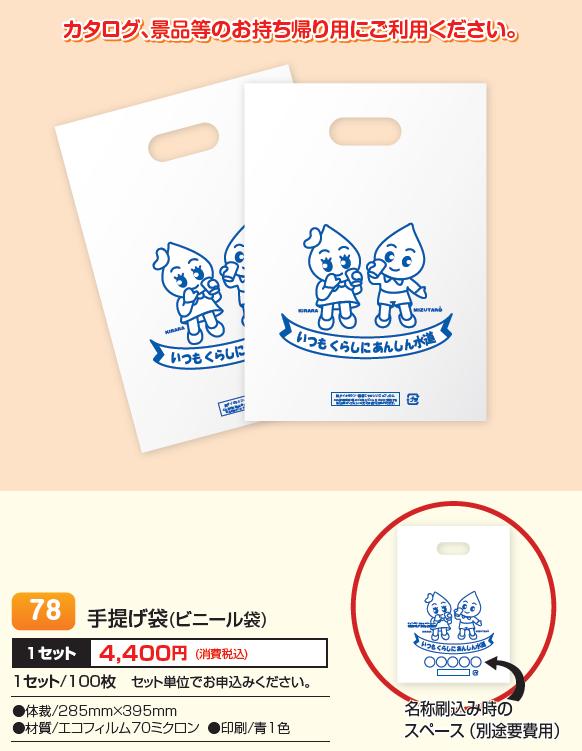 【製品 No.78】手提げ袋(ビニール袋)