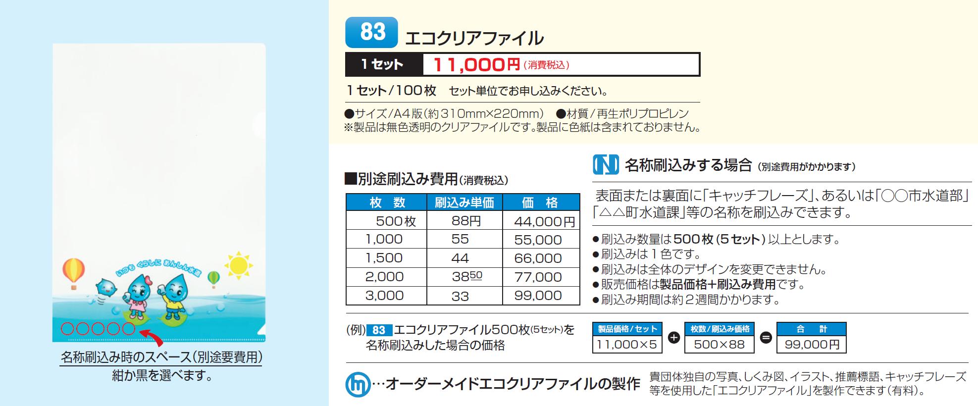 【製品No.83】エコクリアファイル