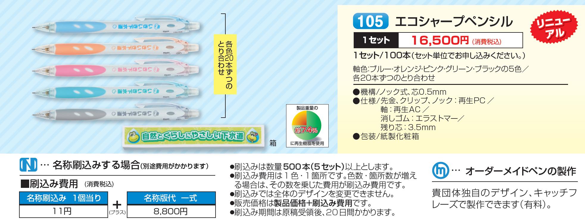【製品No.105】エコシャープペンシル