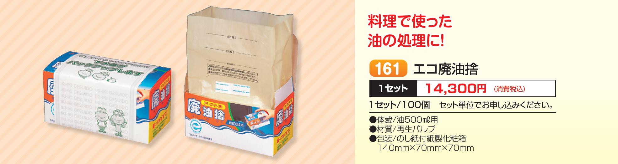 【製品No.161】エコ廃油捨