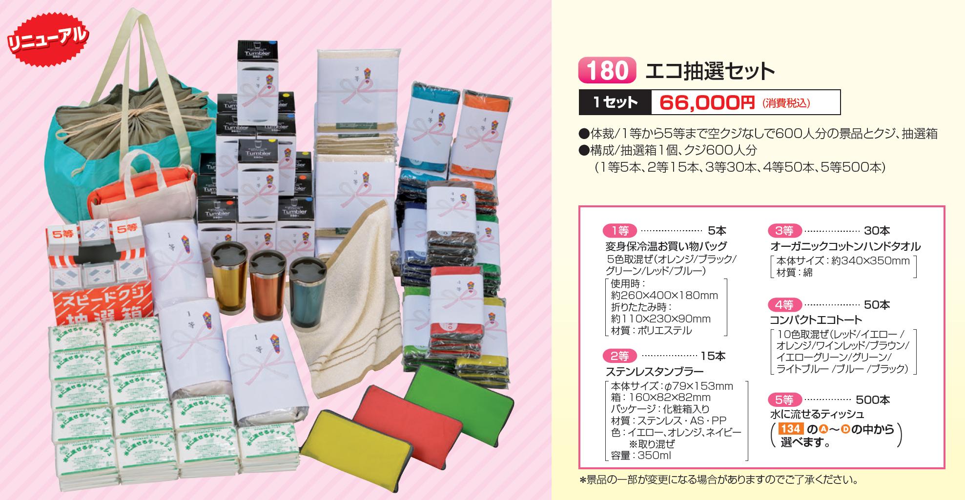 【製品No.180】エコ抽選セット