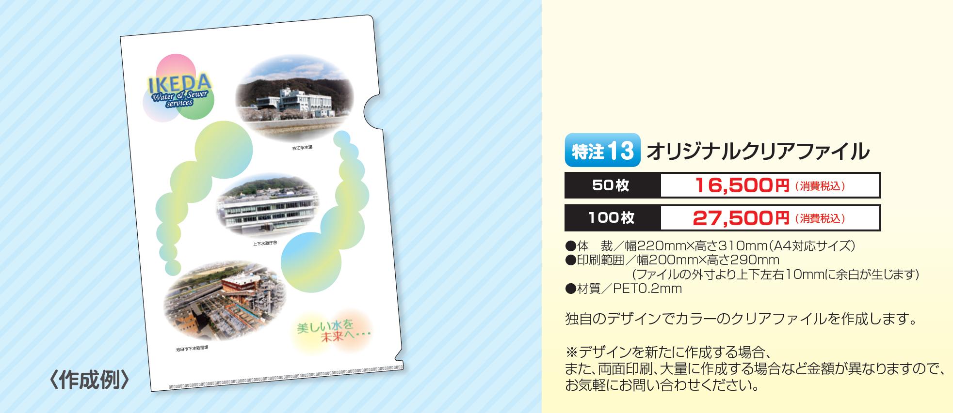 【製品No.特注13】オリジナルクリアファイル