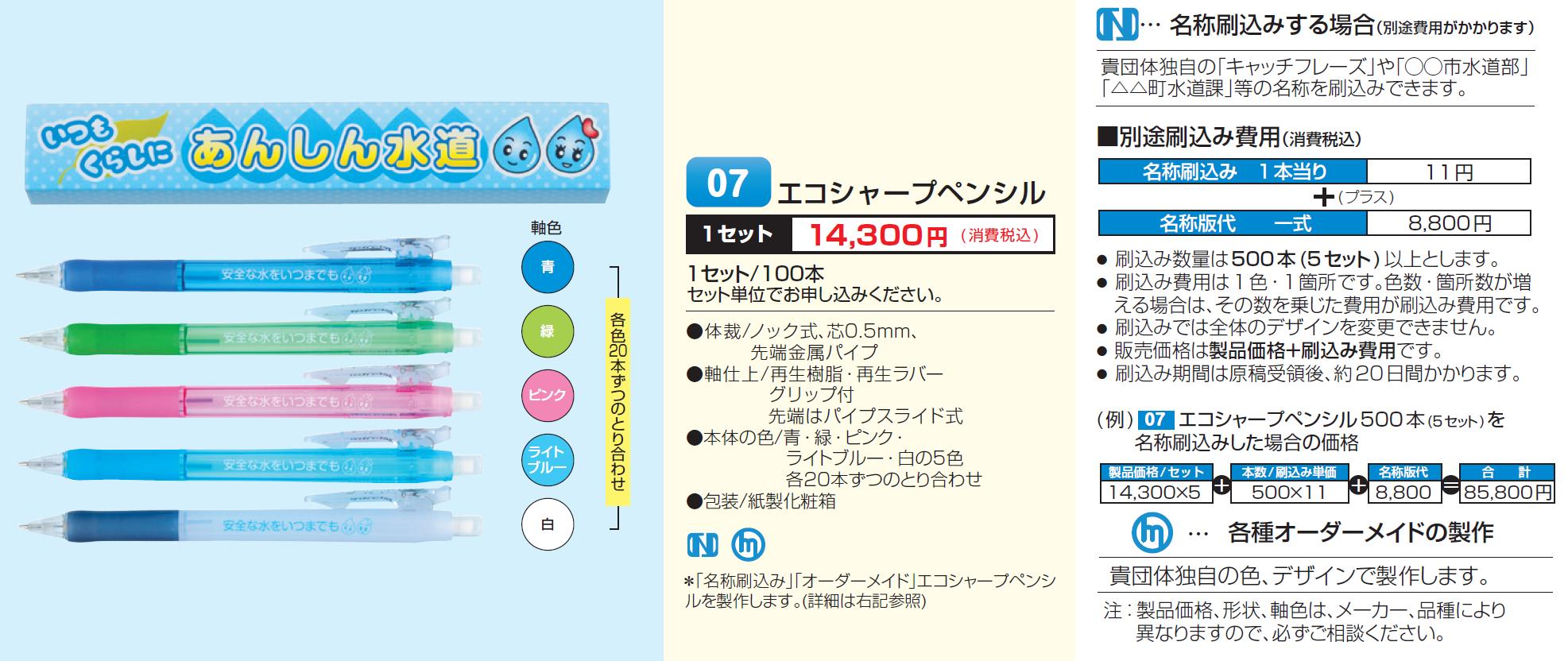 【製品No.07】エコシャープペンシル