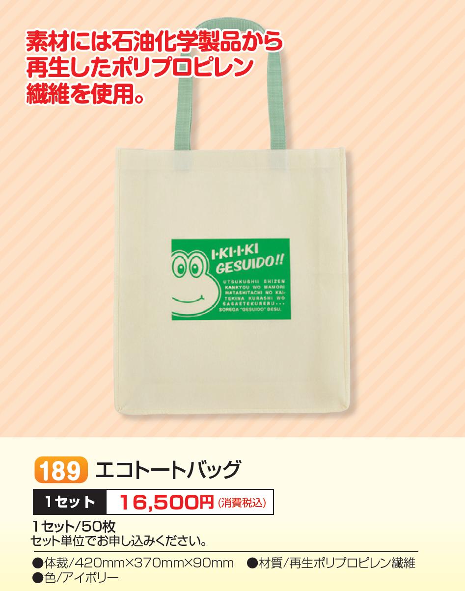 【製品No.189】エコトートバッグ