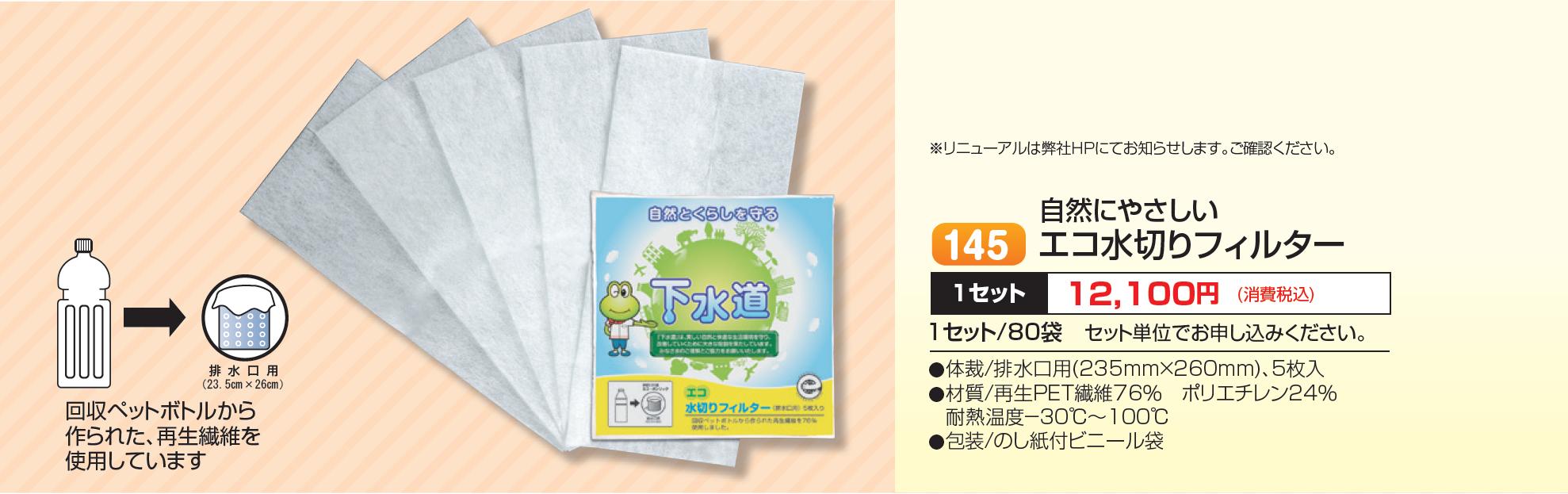 【製品No.145】自然にやさしいエコ水切りフィルター