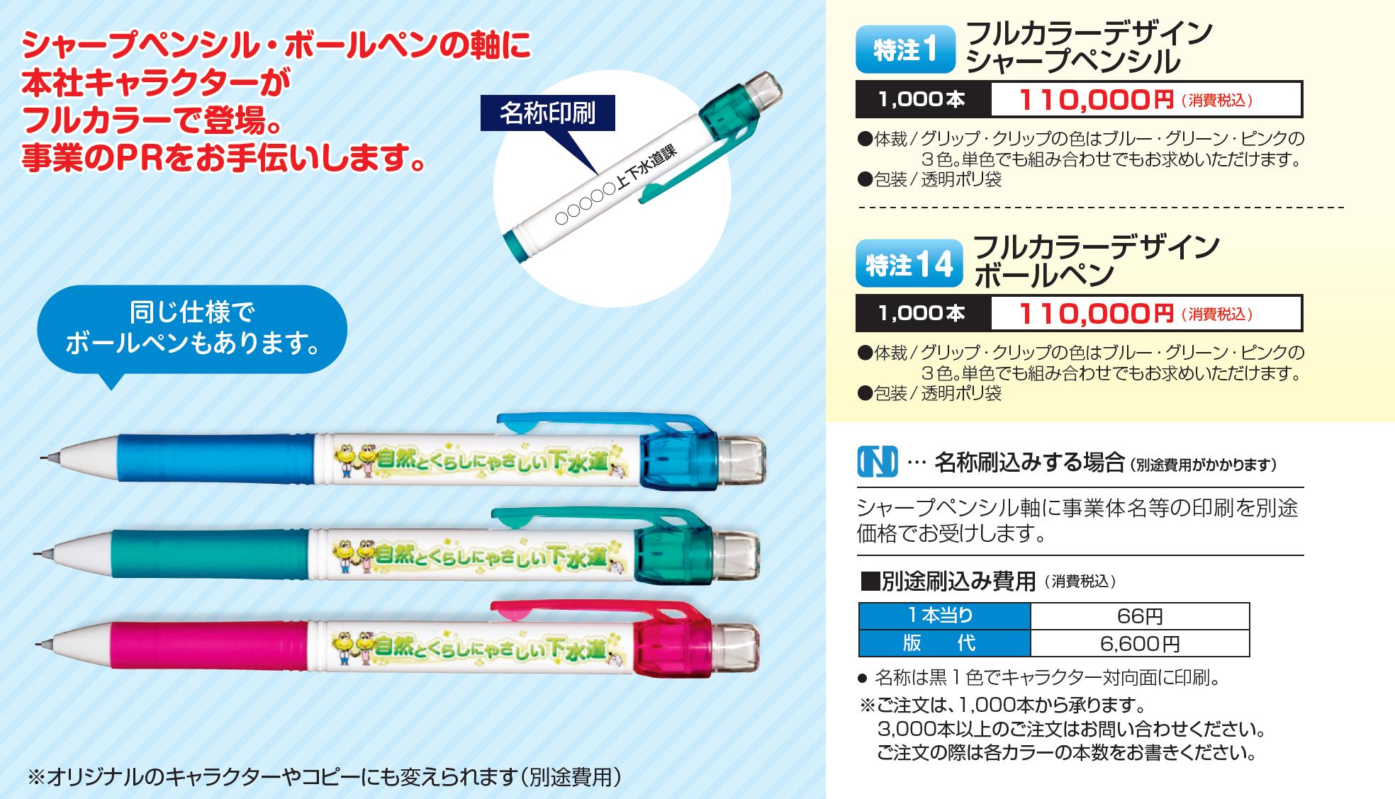 【製品No.特注14】フルカラー ボールペン