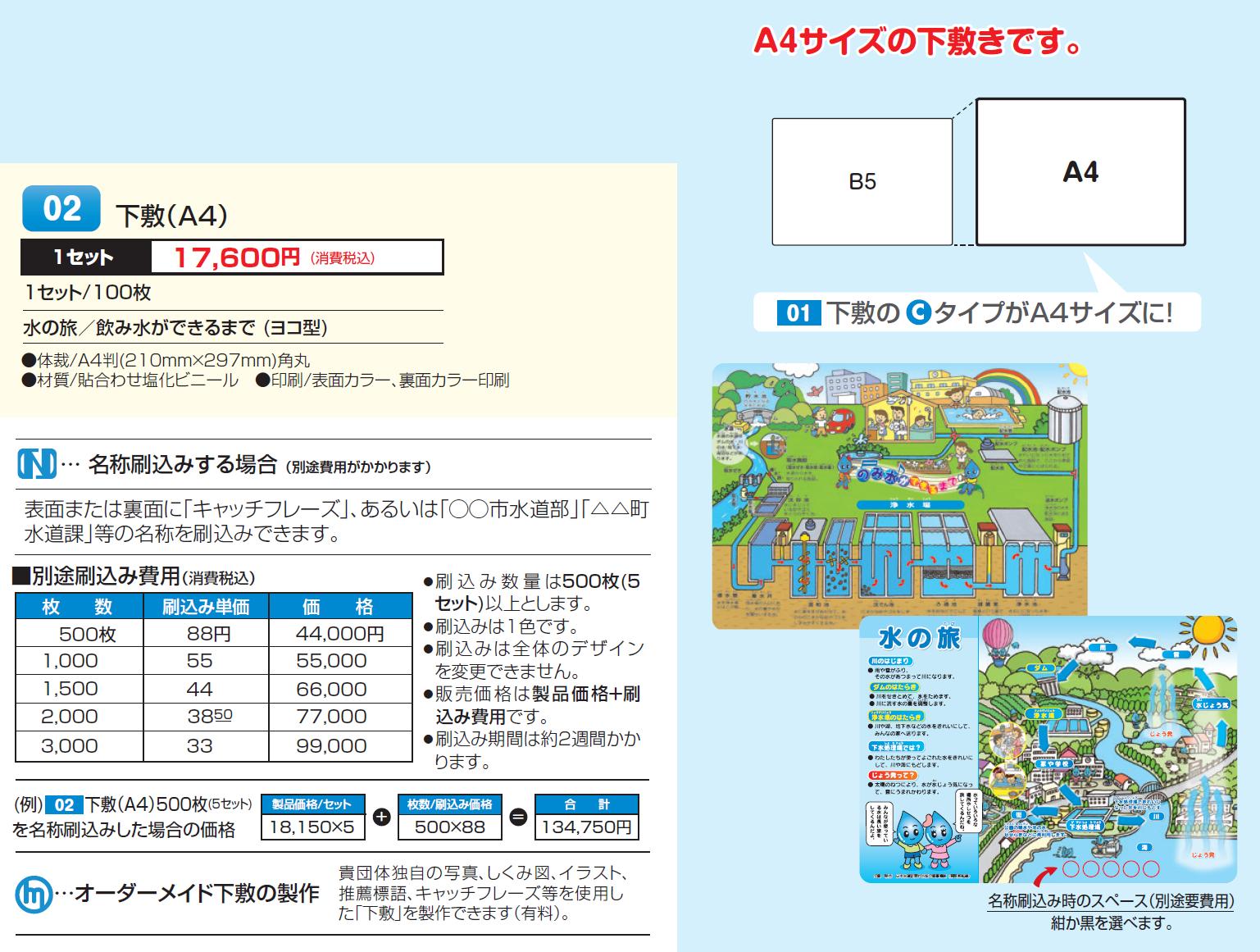 【製品No.02】下敷(A4)