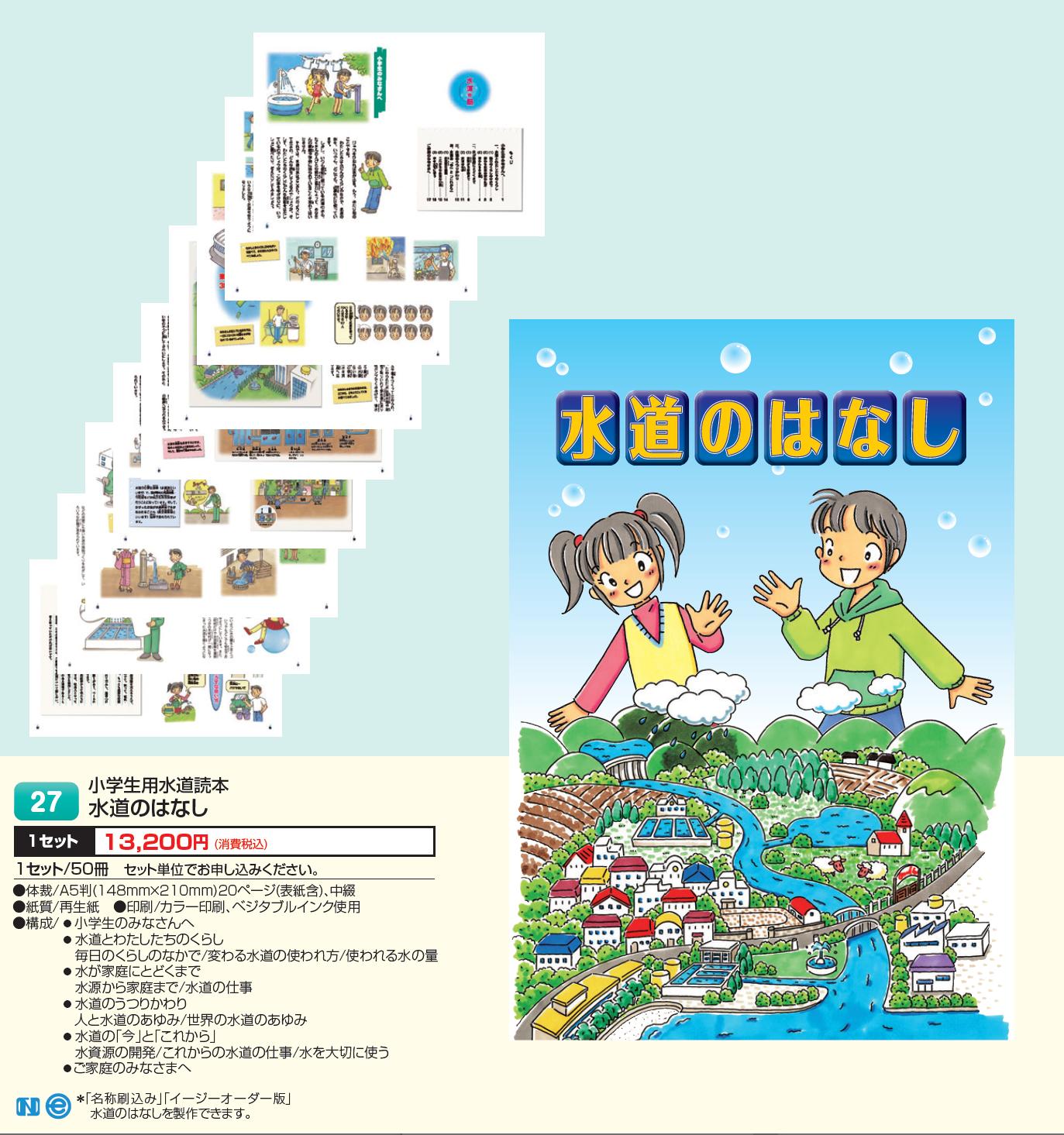 【製品No.27】小学生用水道読本 水道のはなし