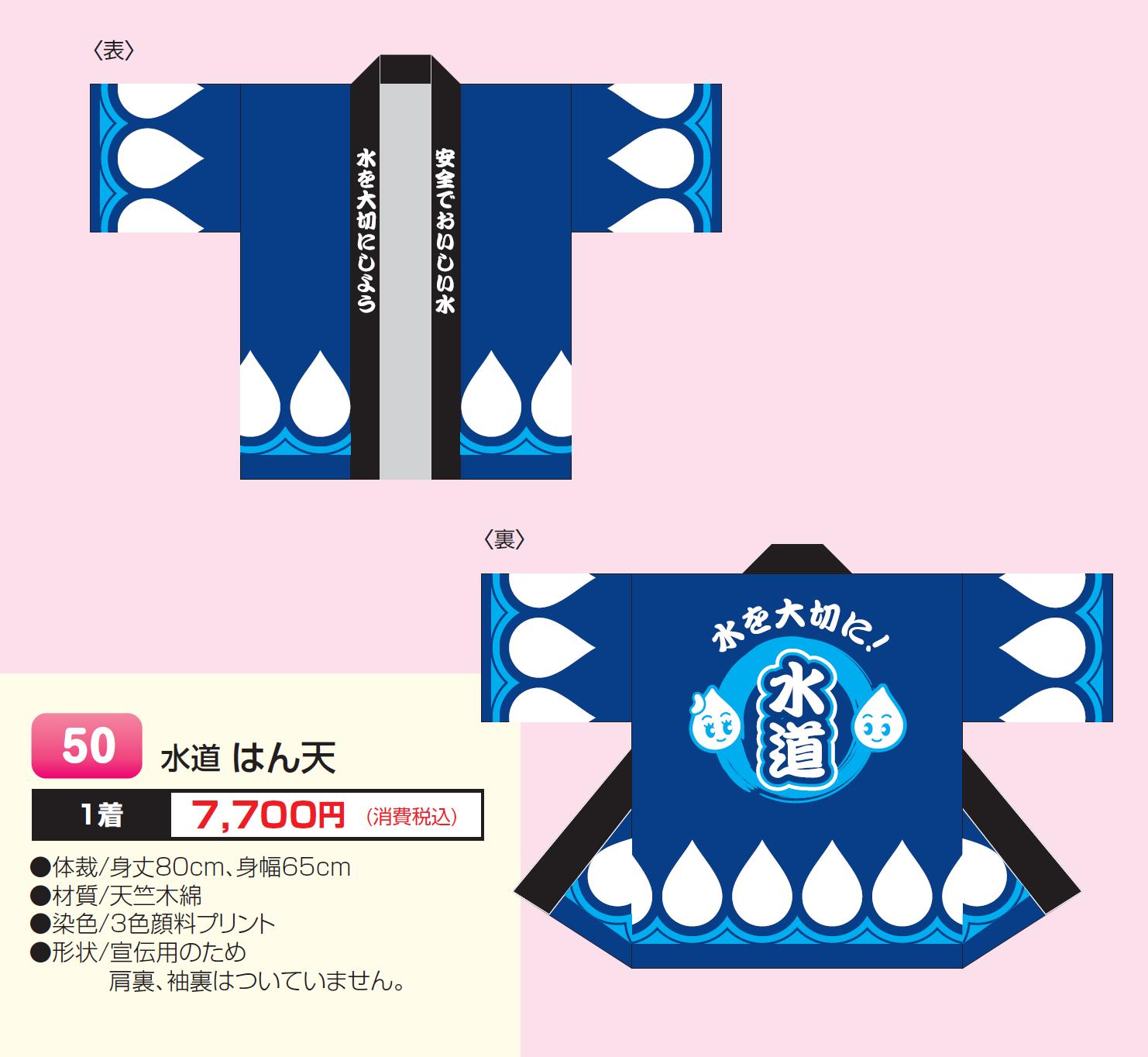 【製品No.50】水道 はん天