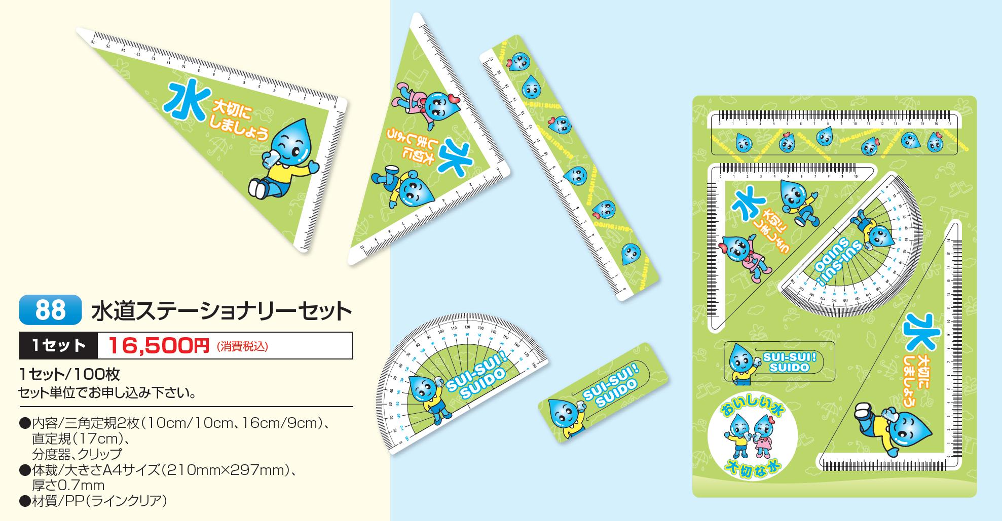 【製品No.88】水道ステーショナリーセット
