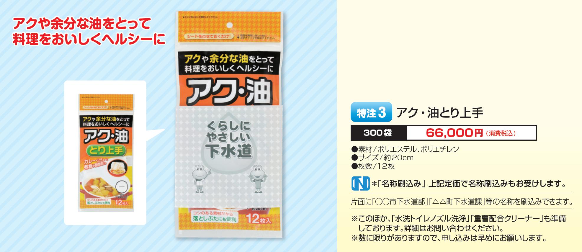 【製品No.特注3】アク・油とり上手
