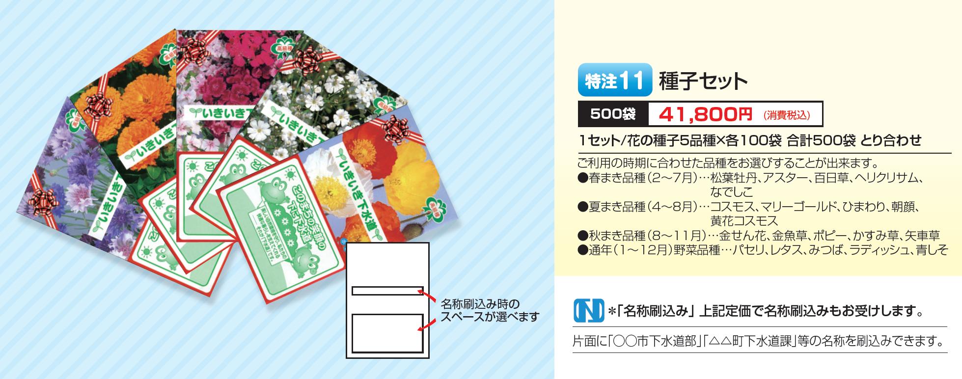 【製品No.特注11】種子セット(花の種子)
