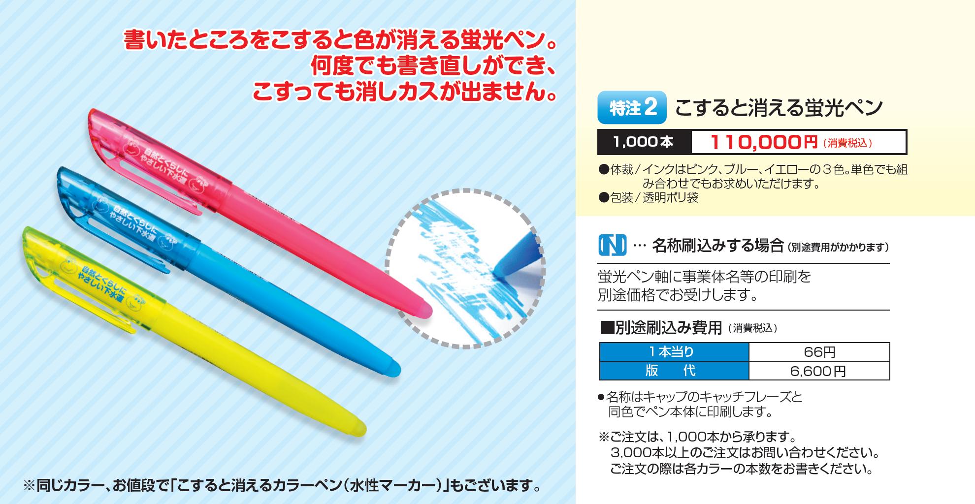 【製品No.特注2】こすると消える蛍光ペン