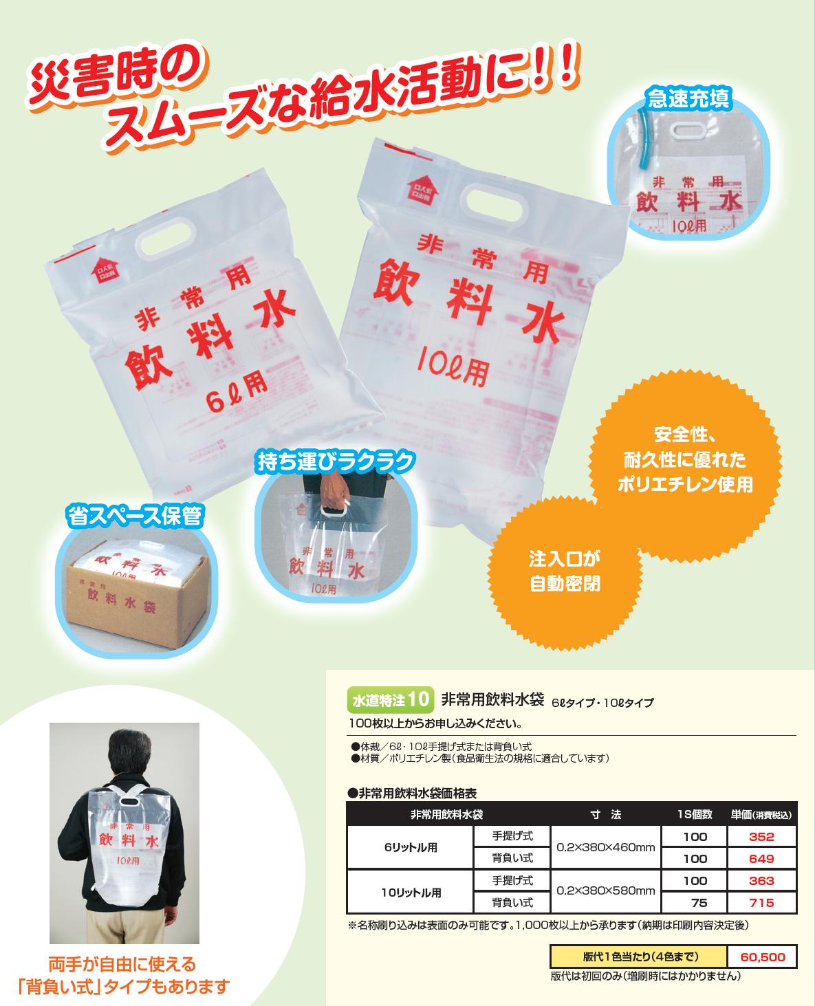 【製品No.特注10】非常用飲料水袋 6ℓタイプ・10ℓタイプ