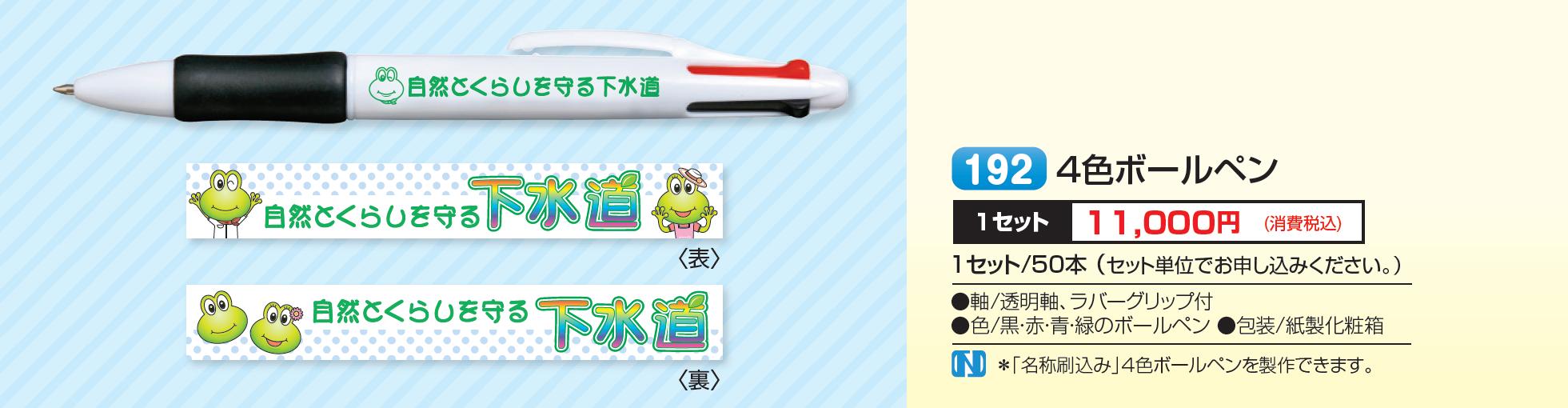 【製品No.192】4色ボールペン