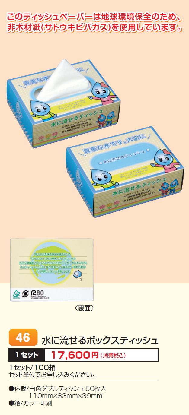 【製品No.46】水に流せるボックスティッシュ