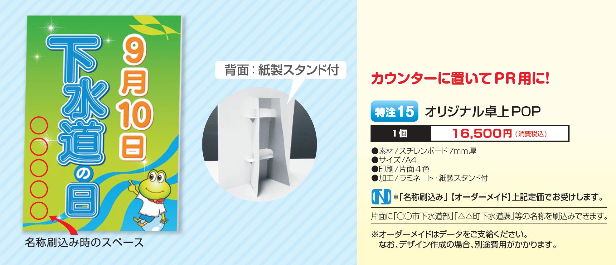 【製品No.特注15】オリジナル卓上POP