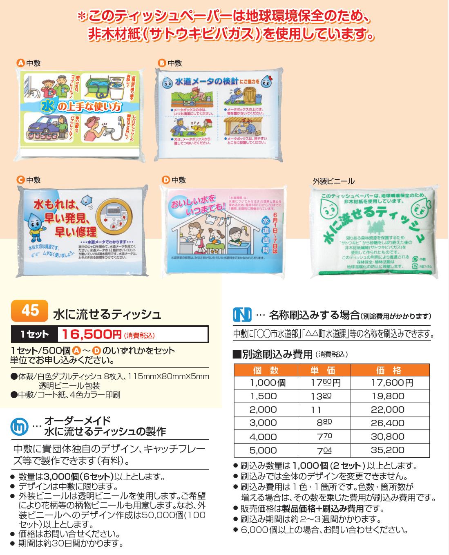 【製品No.45】水に流せるティッシュA~D