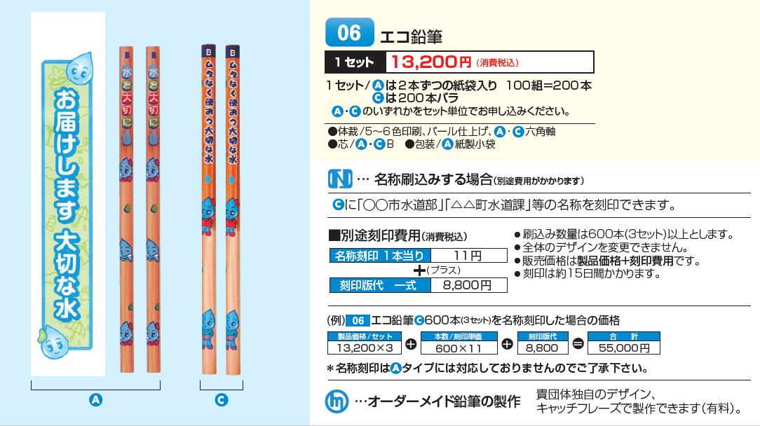 【製品No.06】エコ鉛筆A・C