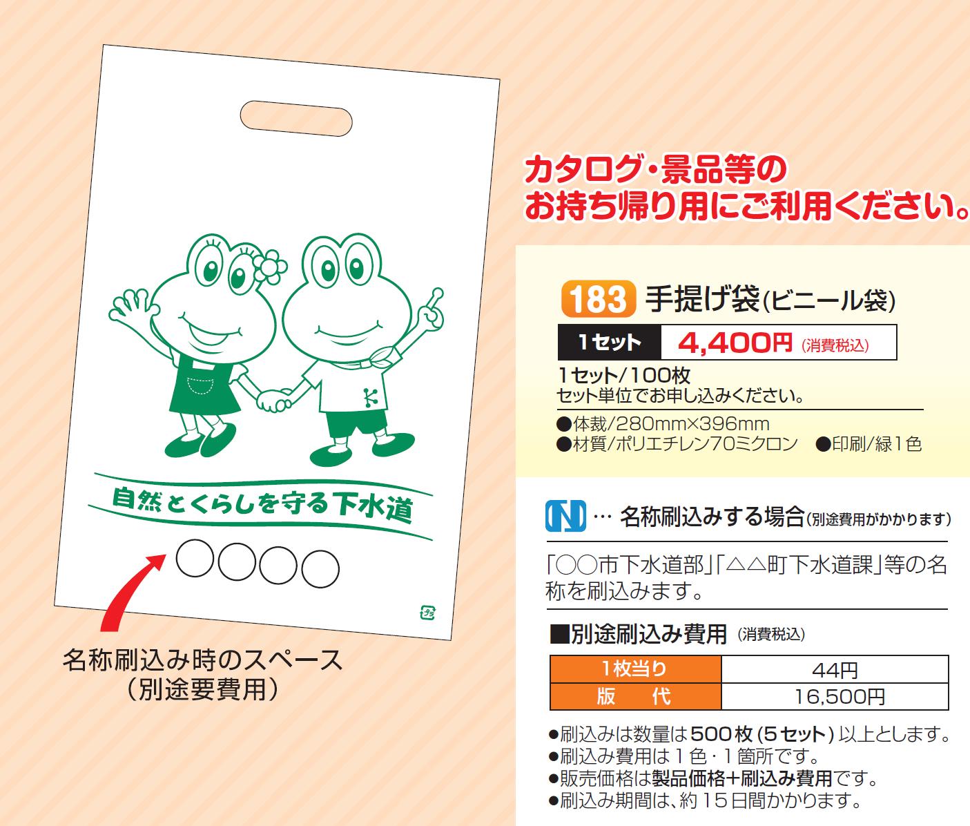 【製品No.183】手提げ袋(ビニール袋)