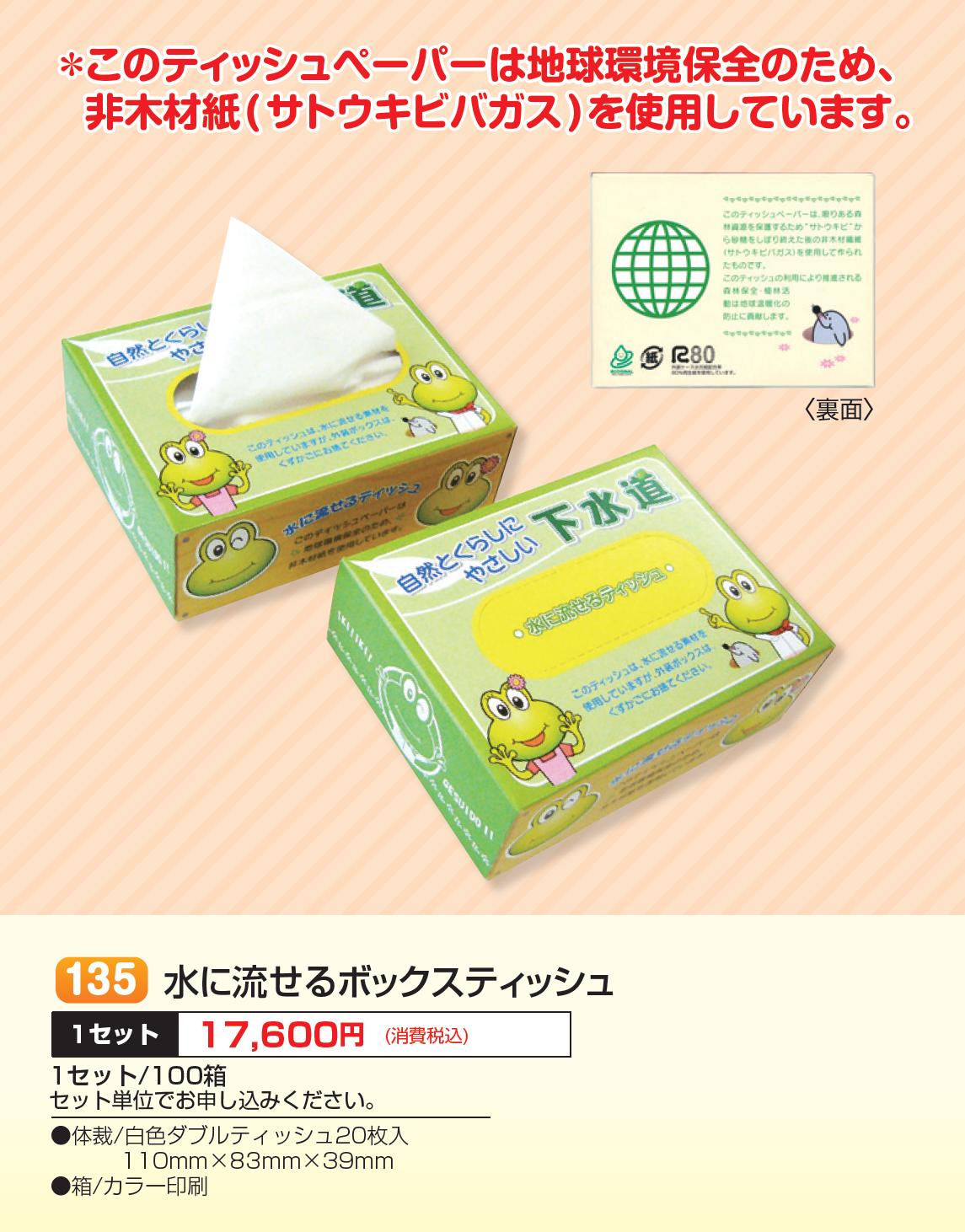 【製品No.135】水に流せるボックスティッシュ