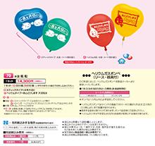 【製品No.70】水道 風船B・C