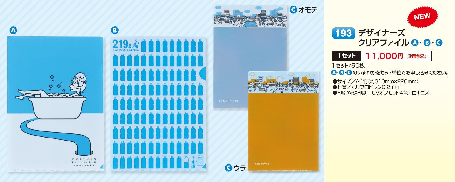 【製品No.193】デザイナーズクリアファイル A・B・C