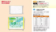 【製品No.132】エコ廃油パック