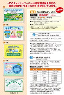 【製品No.134】水に流せるティッシュA~D
