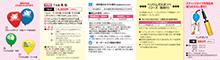 【製品No.170】下水道 風船B・C・D
