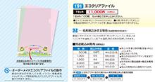 【製品No.191】エコクリアファイル