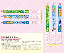 【製品No.156】イージーオーダー版 下水道 懸垂幕(横断幕)