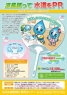 【製品No.80】水道うちわ