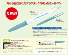 【製品No.特注04】オーシャンプラスチックボールペン